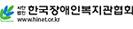한국장애인복지관협회