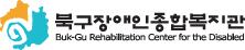 북구장애인복지관