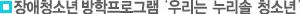장애청소년 방학프로그램 '우리는 누리솔 청소년' '